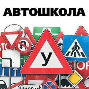 Автошколы Никеля