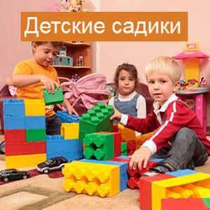 Детские сады Никеля
