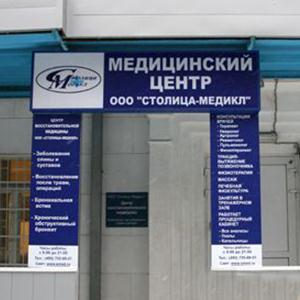 Медицинские центры Никеля