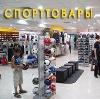 Спортивные магазины в Никеле